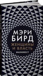 buy: Book Женщины и Власть. Манифест