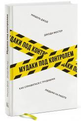 buy: Book Мудаки под контролем. Как справиться с трудными людьми на работе