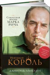 купить: Книга Нефтяной король. Секретная жизнь Марка Рича