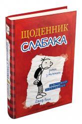 купити: Книга Щоденник слабака. Книга 1