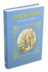 """купить: Книга """"Кролик Пітер"""" та інші історії"""