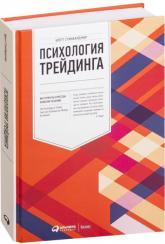 купить: Книга Психология трейдинга. Инструменты и методы принятия решений