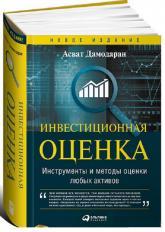 купить: Книга Инвестиционная оценка. Инструменты и методы оценки любых активов