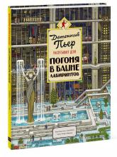 купить: Книга - Игрушка Детектив Пьер распутывает дело. Погоня в Башне лабиринтов
