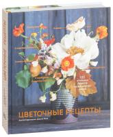 купить: Книга Цветочные рецепты. 100 стильных букетов на все случаи жизни