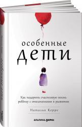 купити: Книга Особенные дети. Как подарить счастливую жизнь ребенку с отклонениями в развитии