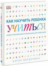 купити: Книга Как научить ребенка учиться