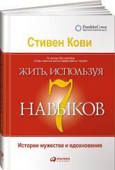 купити: Книга Жить, используя семь навыков. Истории мужества и вдохновения