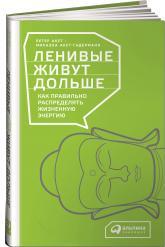 купити: Книга Ленивые живут дольше. Как правильно распределять жизненную энергию