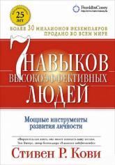 купити: Книга Семь навыков высокоэффективных людей. Мощные инструменты развития личности