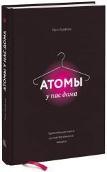 купить: Книга Атомы у нас дома. Удивительная наука за повседневными вещами