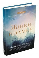 buy: Book Жінки в замку