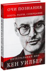 купить: Книга Очи познания. Плоть, разум, созерцание