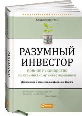 купить: Книга Разумный инвестор. Полное руководство по стоимостному инвестированию