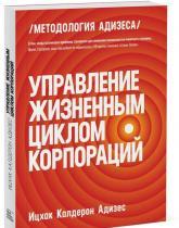 купить: Книга Управление жизненным циклом корпораций