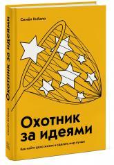 купить: Книга Охотник за идеями. Как найти дело жизни и сделать мир лучше