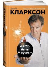 купити: Книга Могло быть и хуже...