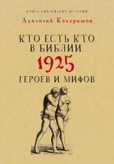купити: Книга Кто есть кто в Библии. 1925 героев и мифов