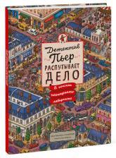 купить: Книга - Игрушка Детектив Пьер распутывает дело. В поисках похищенного лабиринта
