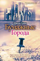 купить: Книга Бумажные города