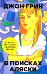 buy: Book В поисках Аляски