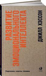 buy: Book Развитие эмоционального интеллекта. Подсказки, советы, техники