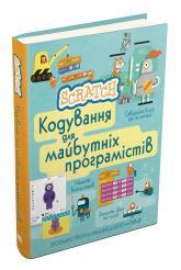 купить: Книга Scratch. Кодування для майбутніх програмістів