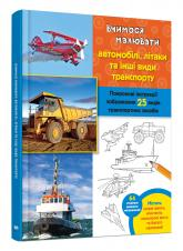 купить: Книга Вчимося малювати автомобілі, літаки та інші види транспорту
