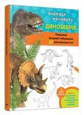 купить: Книга Вчимося малювати динозаврів. Покрокові інструкції зображення 25 доісторичних істот