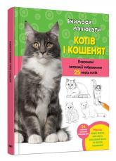 купить: Книга Вчимося малювати котів і кошенят. Покрокові інструкції зображення 25 порід котів