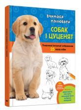 купить: Книга Вчимося малювати собак і цуценят. Покрокові інструкції зображення 25 порід собак