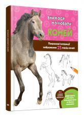 купить: Книга Вчимося малювати коней. Покрокові інструкції зображення 25 порід коней