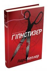 купити: Книга Гіпнотизер. Детектив Йона Лінна . Книга 1
