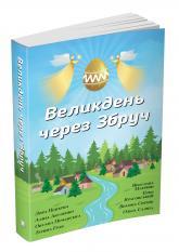 купить: Книга Великдень через Збруч. Збірка оповідань