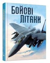 купить: Книга Бойові літаки