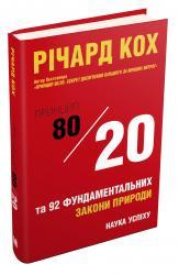 buy: Book Принцип 80/20 та 92 інших фундаментальних закони природи. Наука успіху