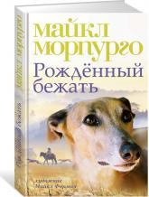 buy: Book Рождённый бежать