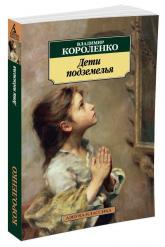 купить: Книга Дети подземелья