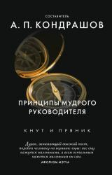 купить: Книга Принципы мудрого руководителя