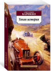 buy: Book Такая история
