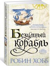 купить: Книга Сага о живых кораблях. Книга 2. Безумный корабль