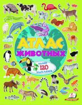купить: Книга Атлас тварин. Альбом для наліпок. Кольоровий світ