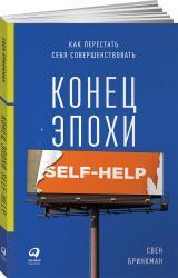 купить: Книга Конец эпохи self-help. Как перестать себя совершенствовать