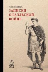 купити: Книга Записки о Галльской войне