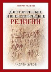 купити: Книга Доисторические и внеисторические религии. История религий