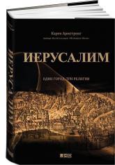 купити: Книга Иерусалим. Один город, три религии