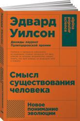 купить: Книга Смысл существования человека