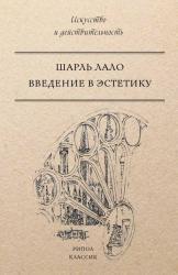 купити: Книга Введение в эстетику
