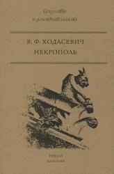 купить: Книга Некрополь