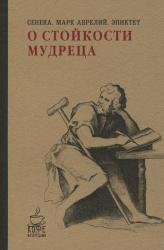 купить: Книга О стойкости мудреца